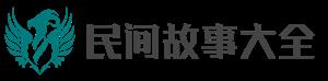 民间故事大全-中国民间神话故事_历史故事