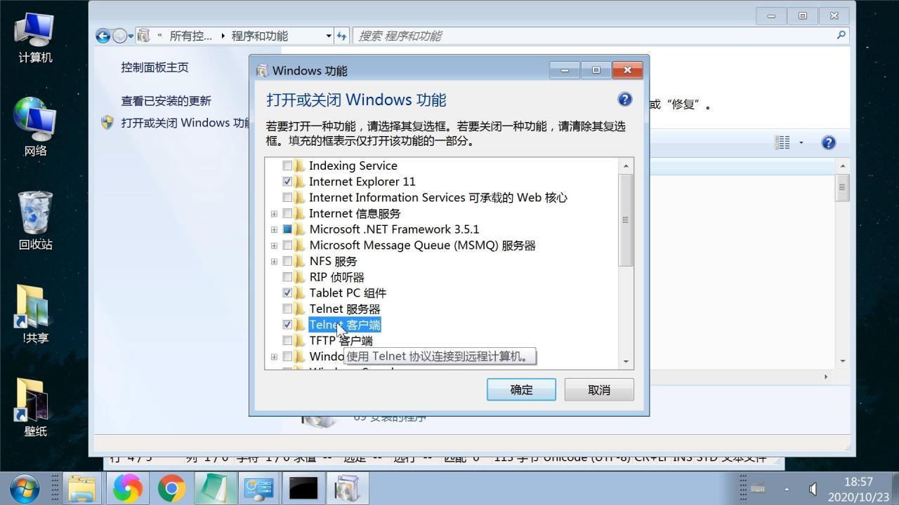 系统添加telnet命令图文教程,电脑安装远程登录客户端功能