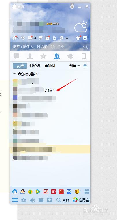 QQ也能群发,教你一秒群发一千个好友!